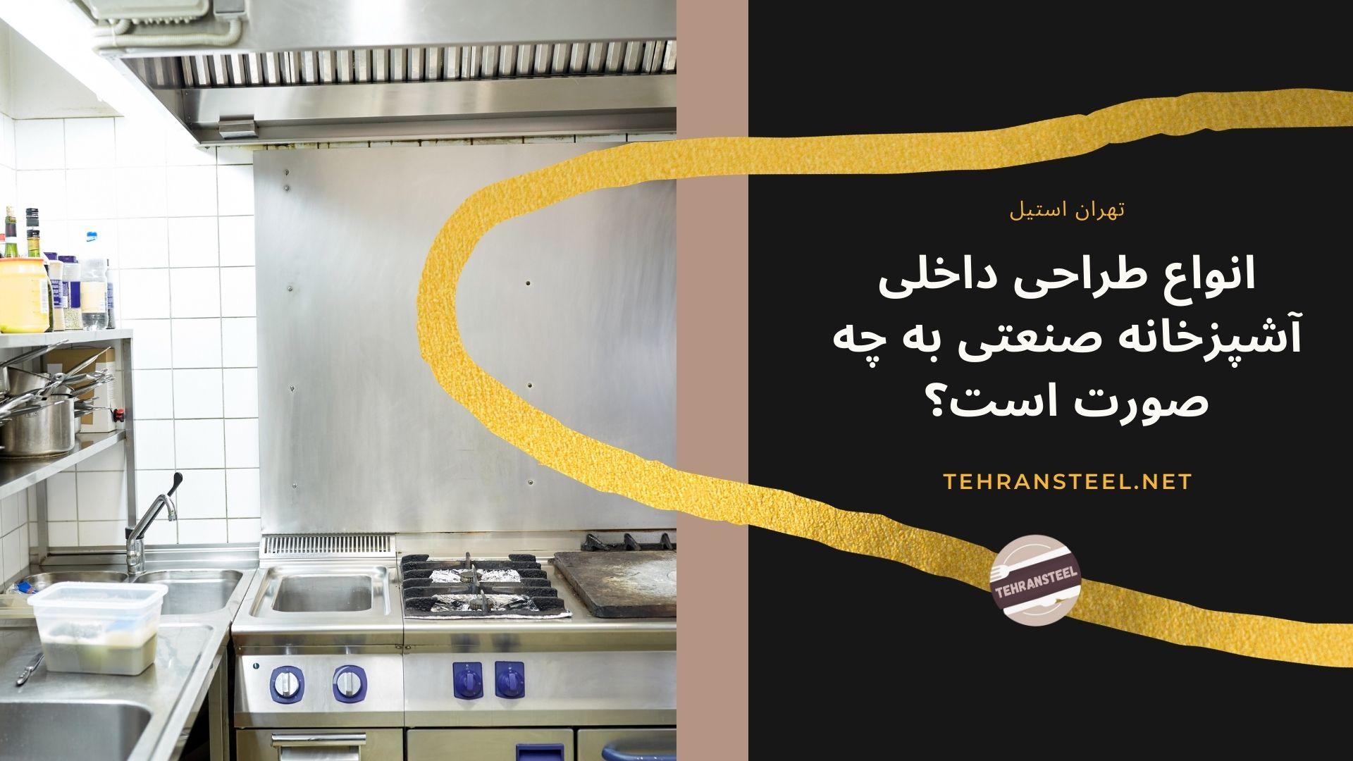 انواع طراحی داخلی آشپزخانه صنعتی به چه صورت است؟