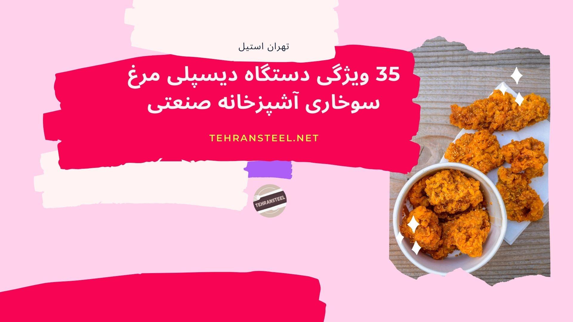 35 ویژگی دستگاه دیسپلی مرغ سوخاری آشپزخانه صنعتی