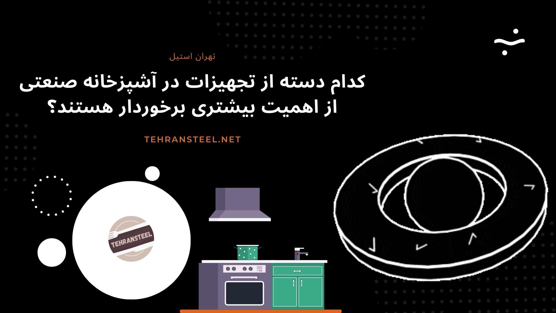 کدام دسته از تجهیزات در آشپزخانه صنعتی از اهمیت بیشتری برخوردار هستند؟