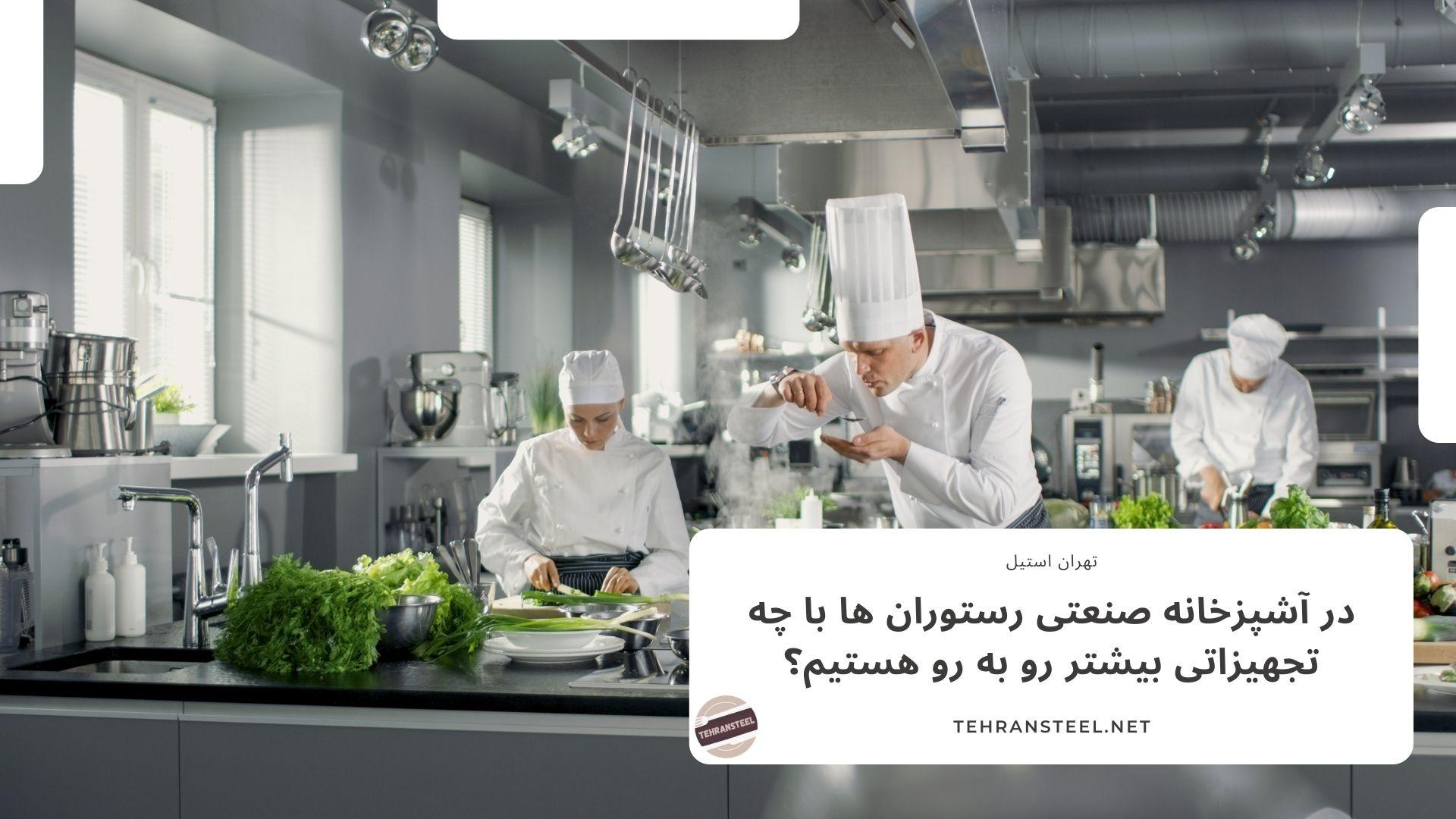 در آشپزخانه صنعتی رستوران ها با چه تجهیزاتی بیشتر رو به رو هستیم؟
