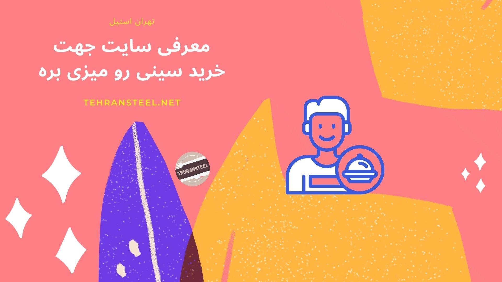 معرفی سایت جهت خرید سینی رو میزی بره