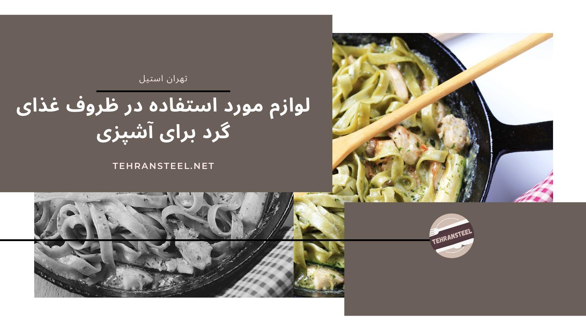 لوازم مورد استفاده در ظروف غذای گرد برای آشپزی