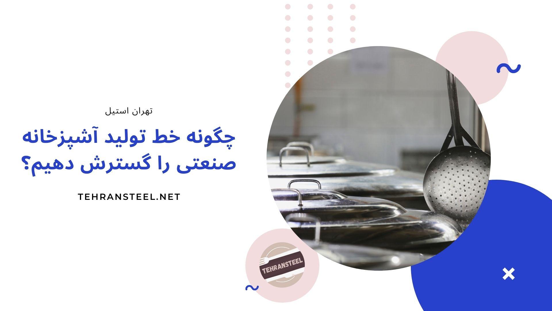 چگونه خط تولید آشپزخانه صنعتی را گسترش دهیم؟