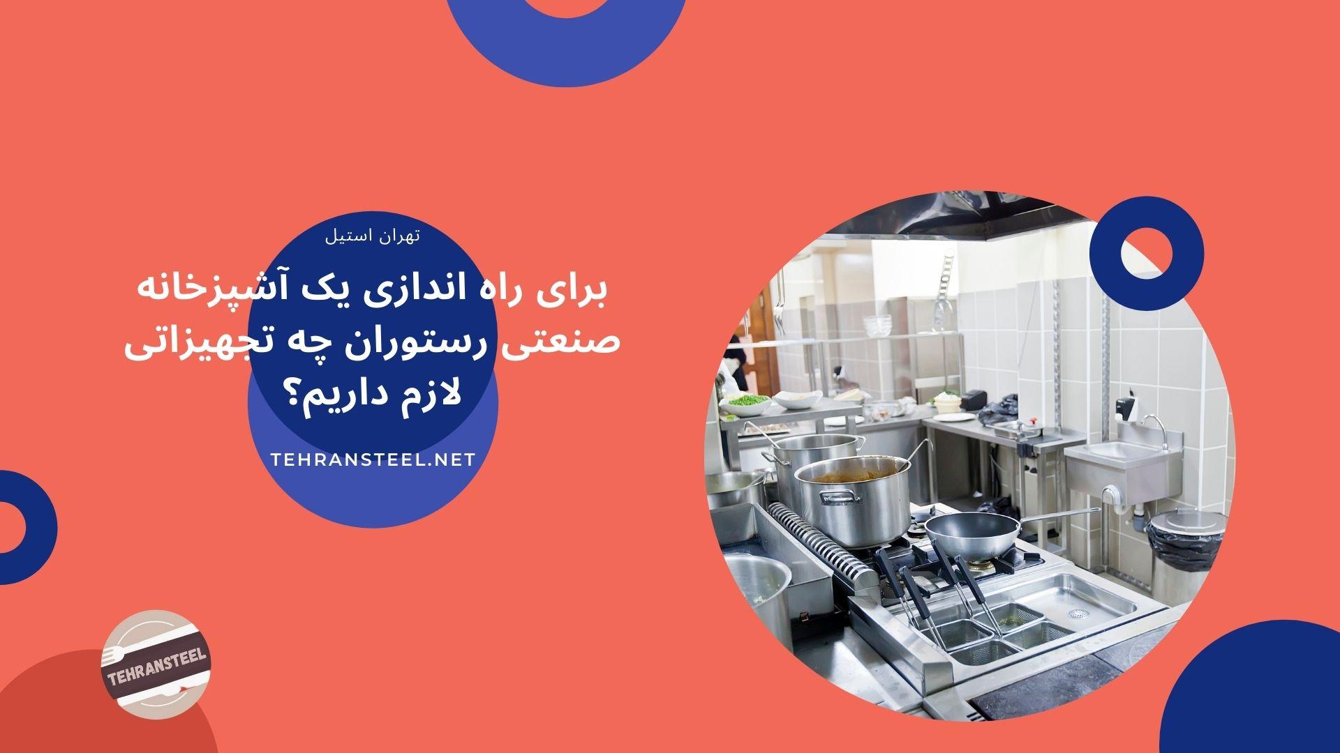 برای راه اندازی یک آشپزخانه صنعتی رستوران چه تجهیزاتی لازم داریم؟