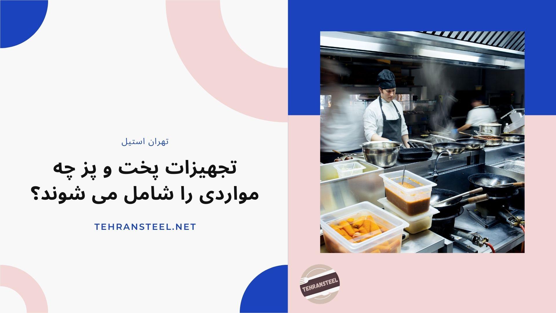 تجهیزات پخت و پز چه مواردی را شامل می شوند؟