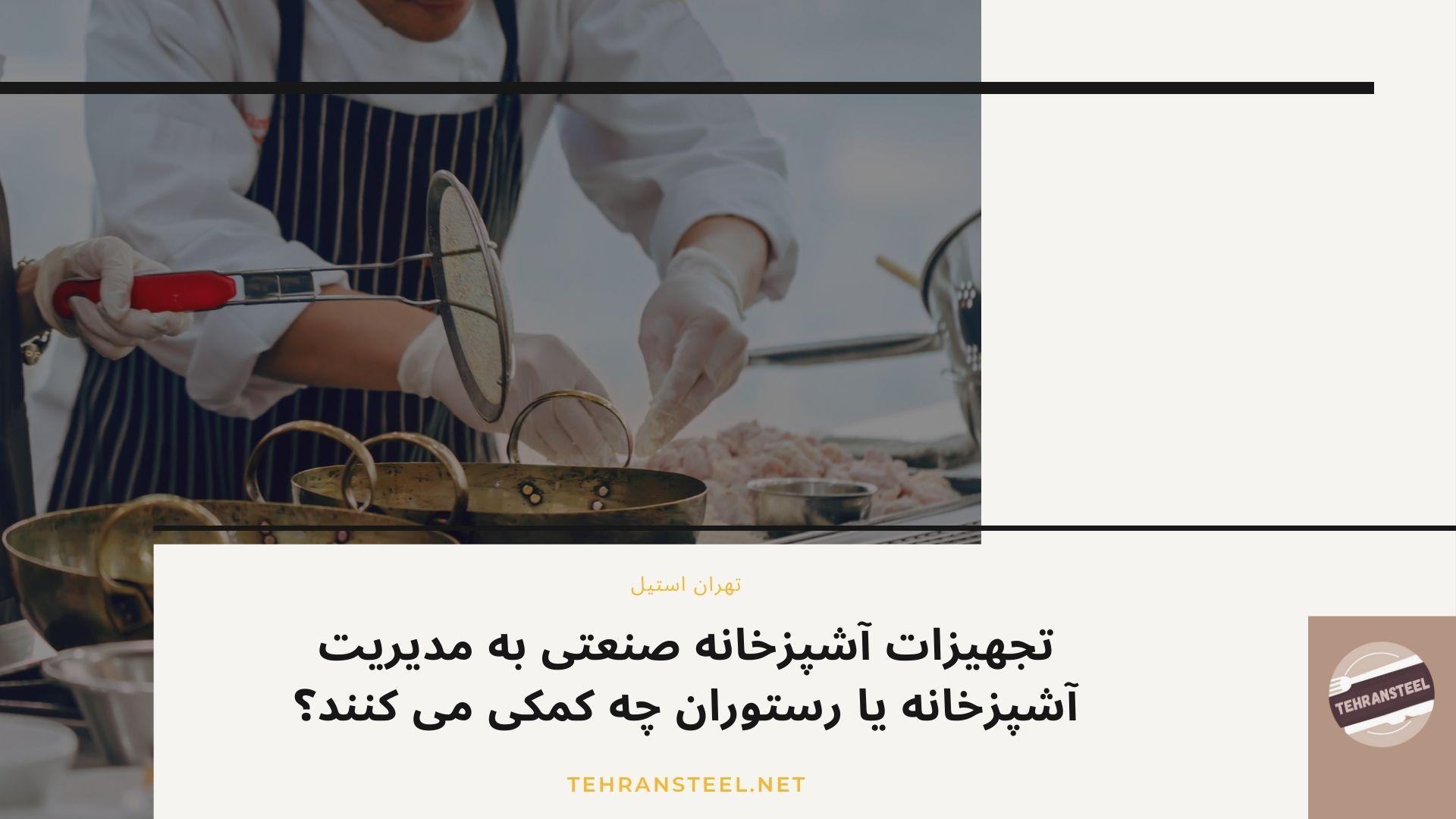 تجهیزات آشپزخانه صنعتی به مدیریت آشپزخانه یا رستوران چه کمکی می کنند؟