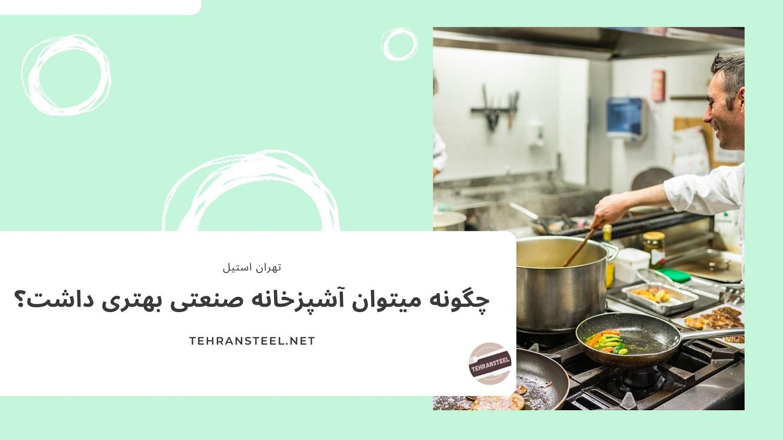 چگونه میتوان آشپزخانه صنعتی بهتری داشت؟