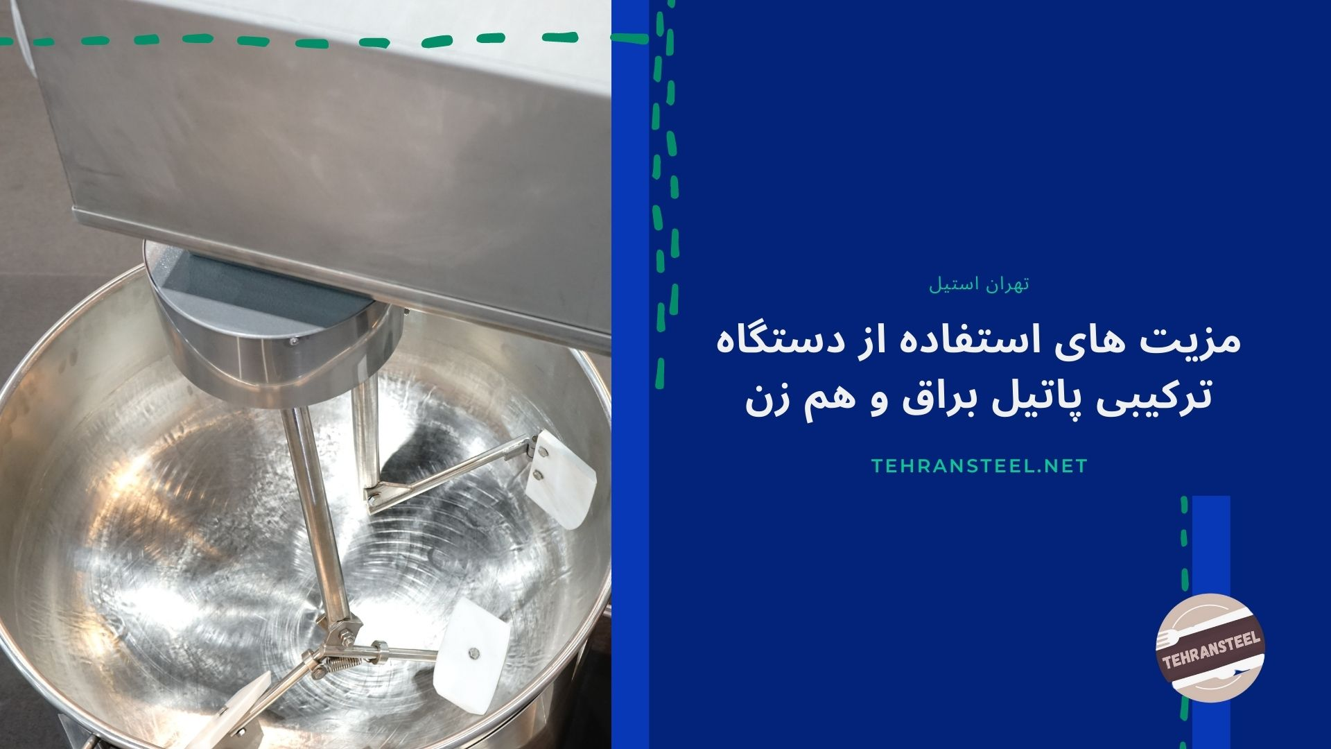 مزیت های استفاده از دستگاه ترکیبی پاتیل براق و هم زن