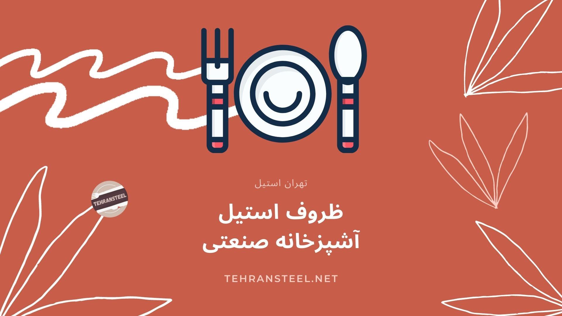 ظروف استیل آشپزخانه صنعتی