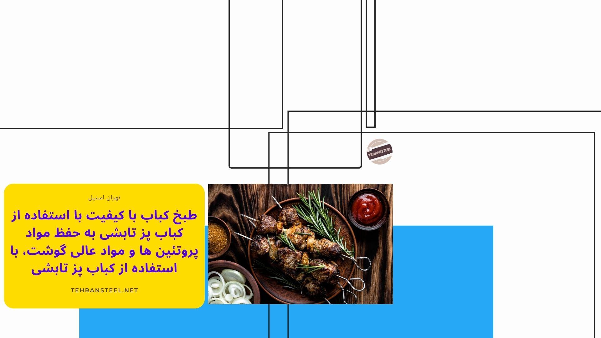 طبخ کباب با کیفیت با استفاده از کباب پز تابشی به حفظ مواد پروتئین ها و مواد عالی گوشت، با استفاده از کباب پز تابشی