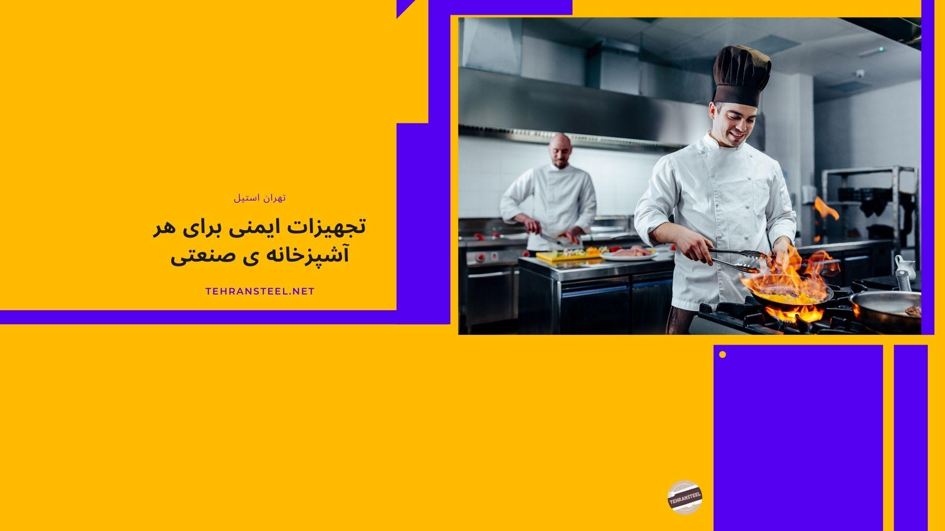 تجهیزات ایمنی برای هر آشپزخانه ی صنعتی: