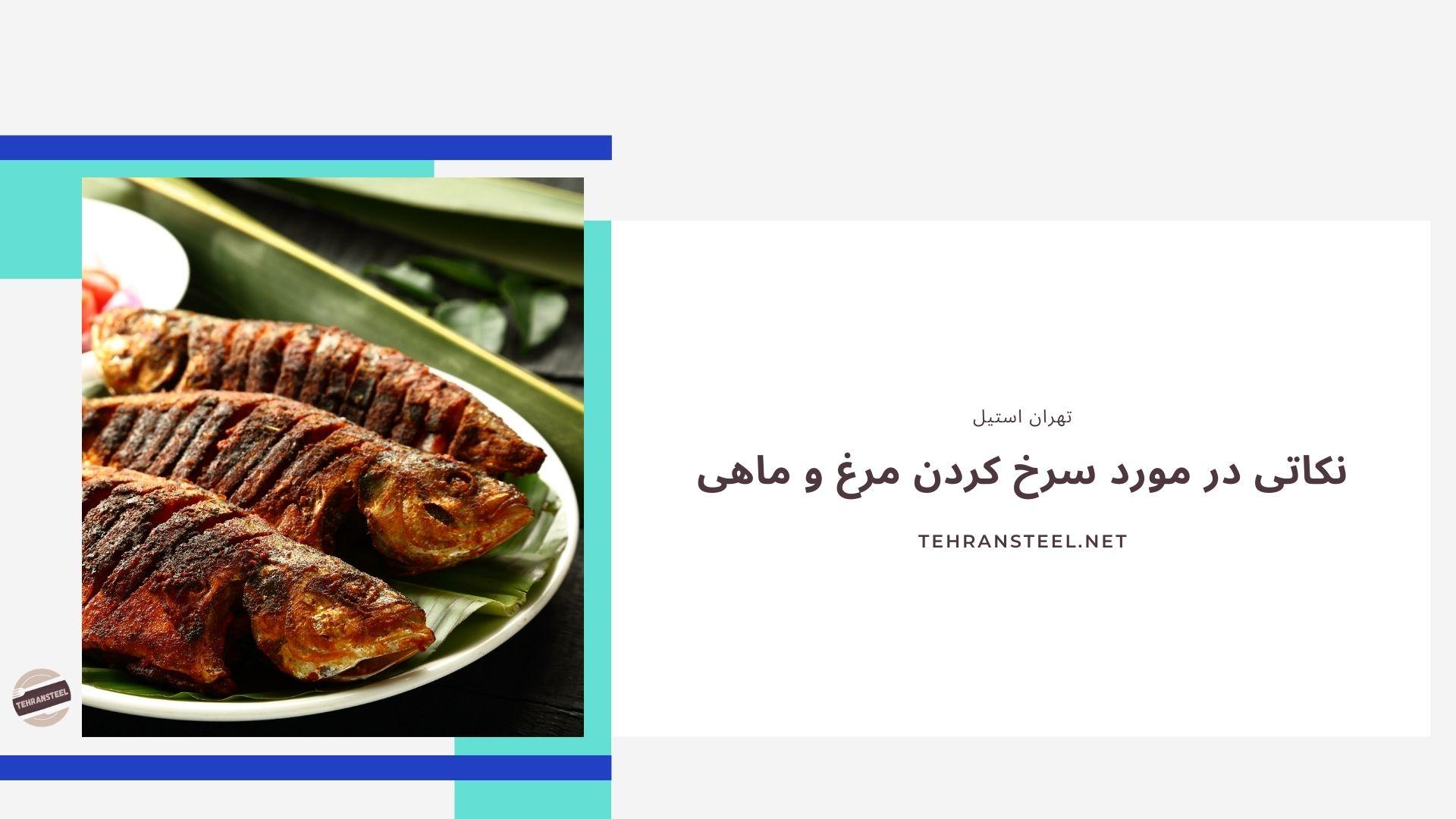 نکاتی در مورد سرخ کردن مرغ و ماهی