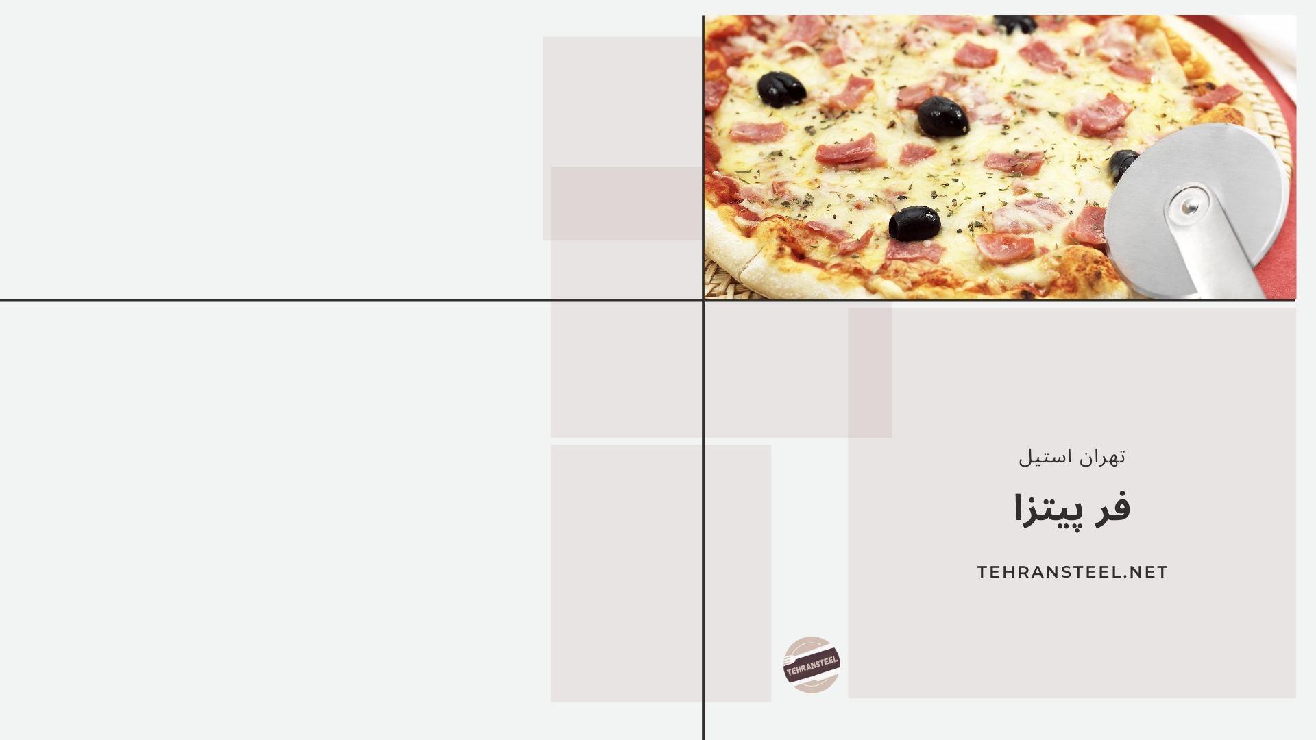 فر پیتزا: