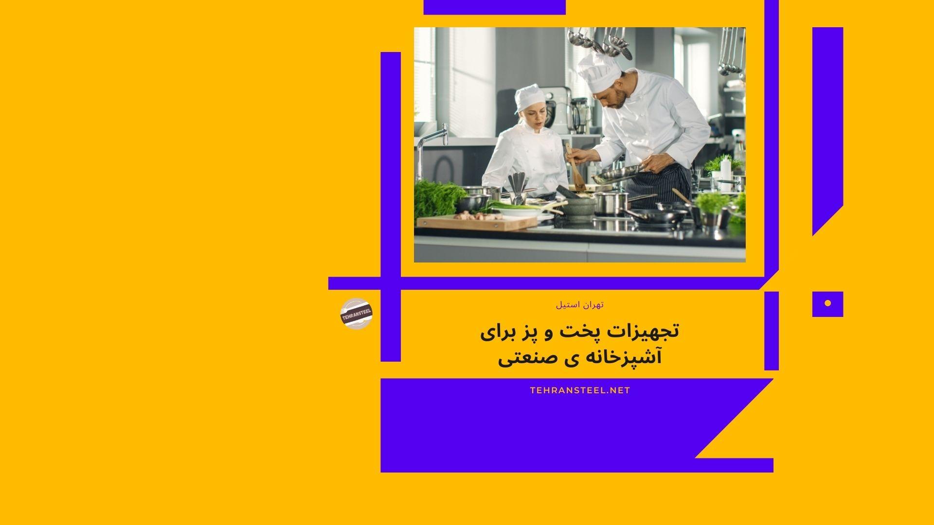 تجهیزات پخت و پز برای آشپزخانه ی صنعتی: