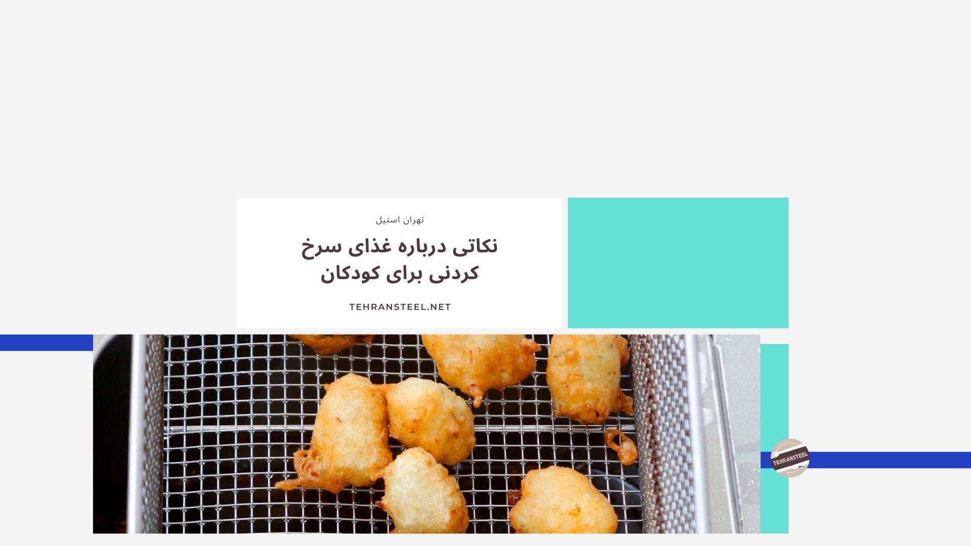 نکاتی درباره غذای سرخ کردنی برای کودکان
