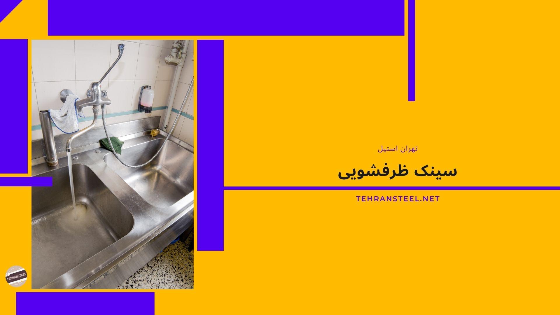 سینک ظرفشویی: