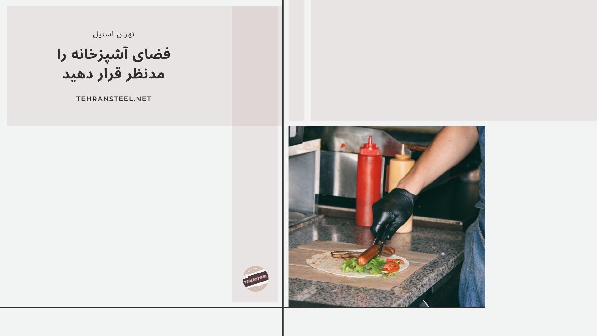 فضای آشپزخانه را مدنظر قرار دهید: