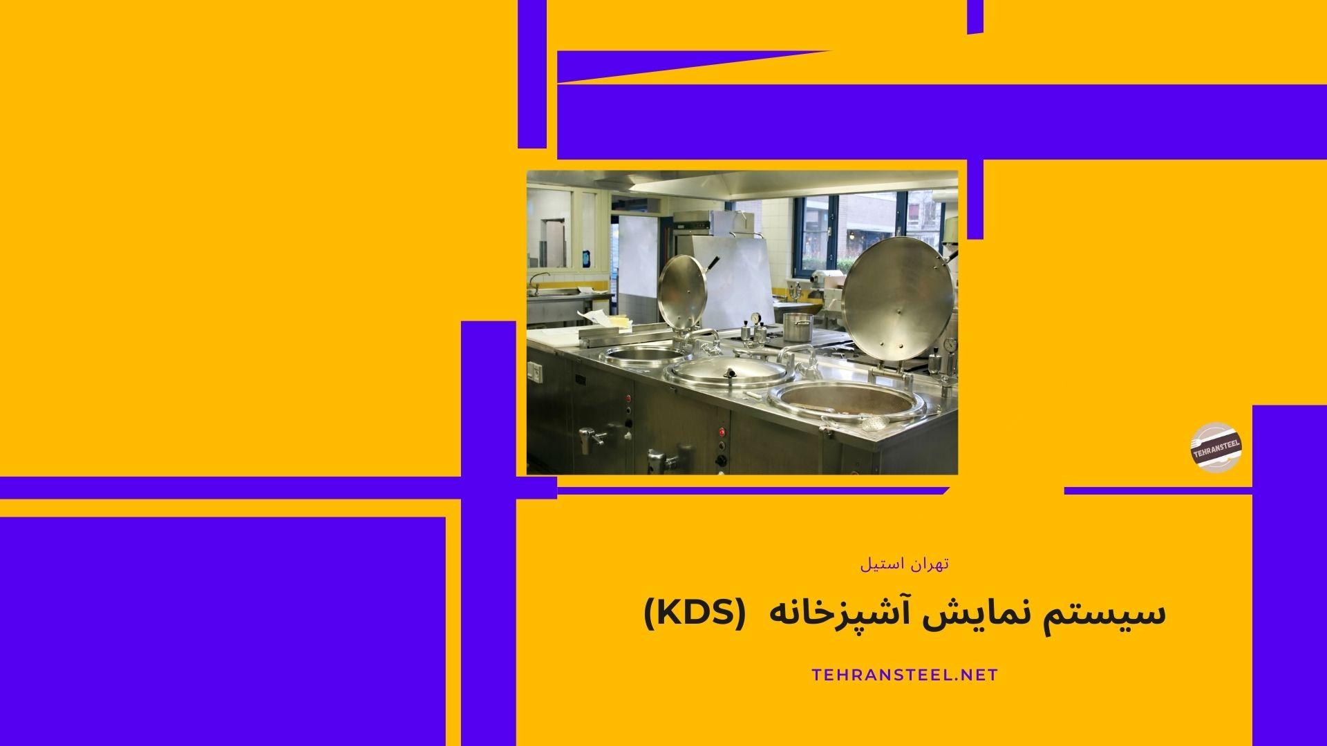 سیستم نمایش آشپزخانه (KDS)
