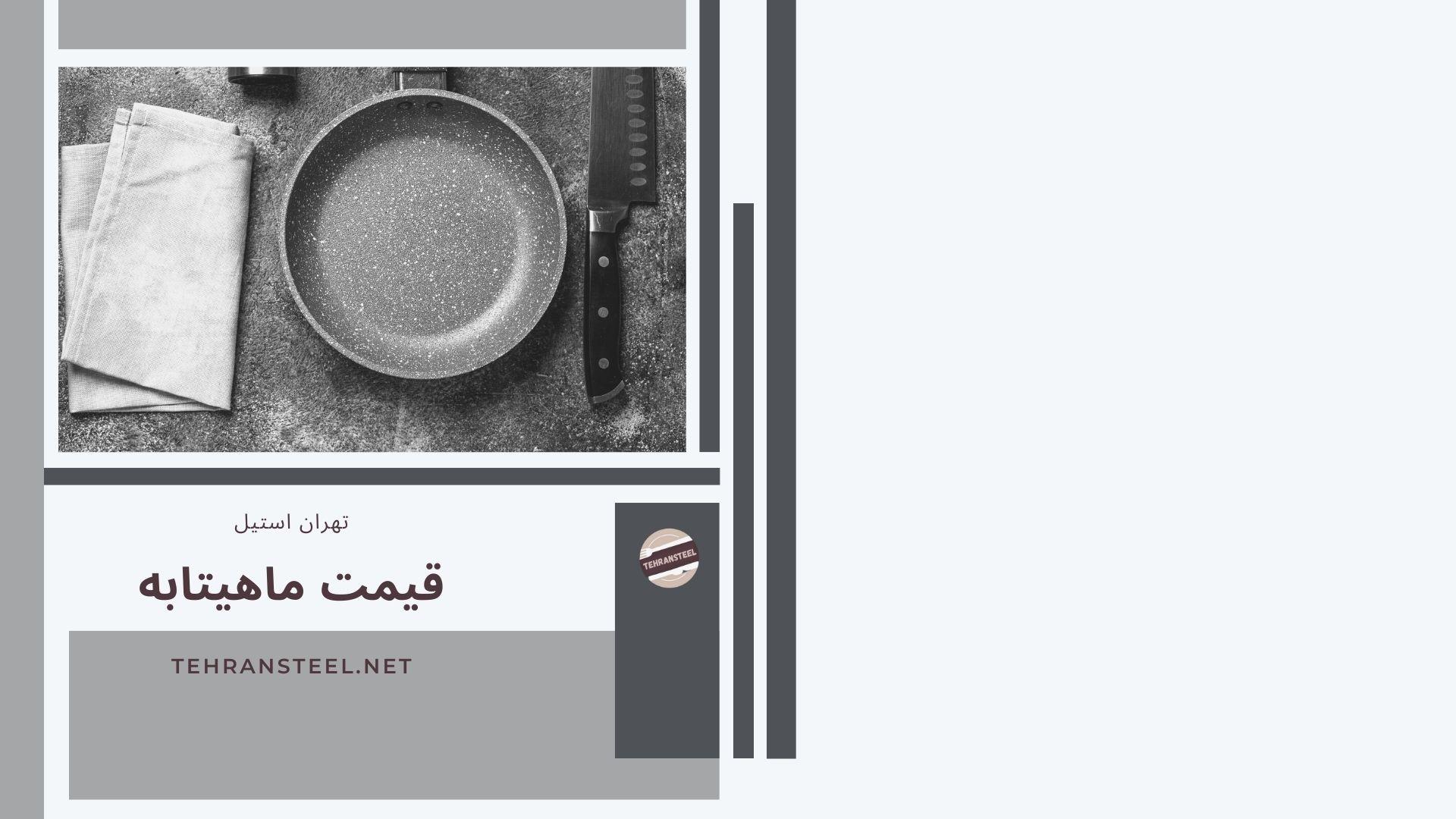 قیمت ماهیتابه