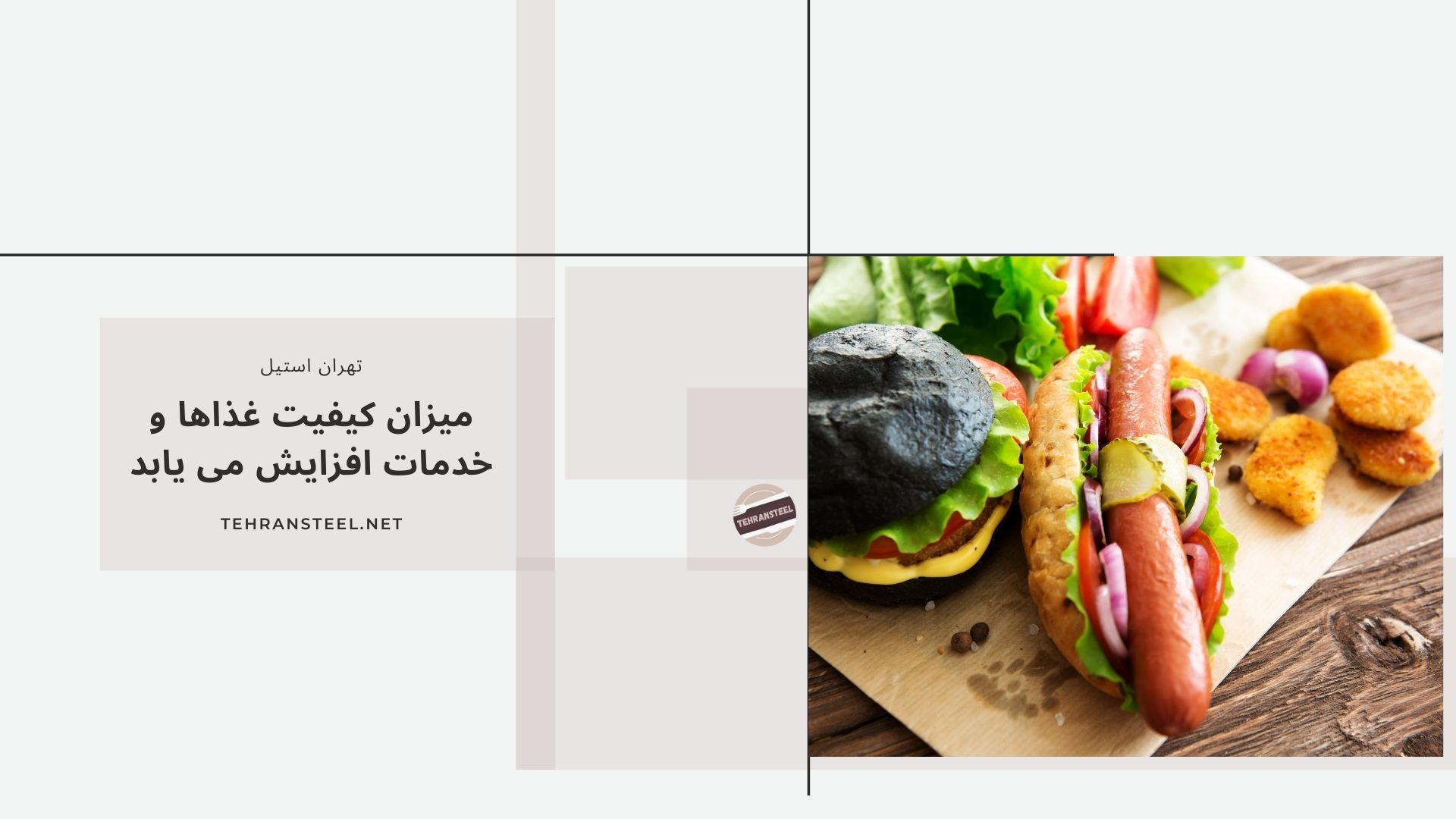 میزان کیفیت غذاها و خدمات افزایش می یابد: