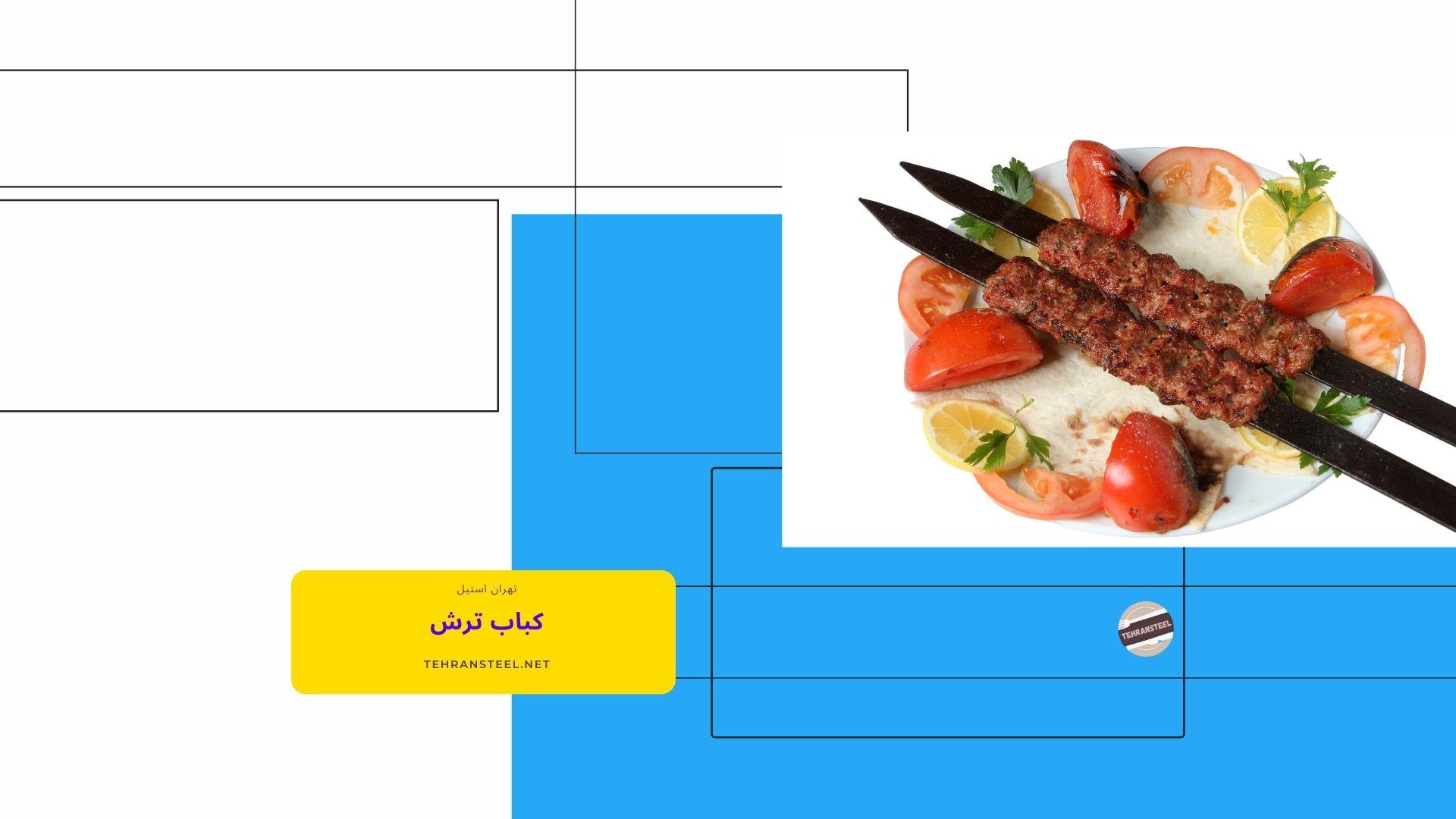 کباب ترش: