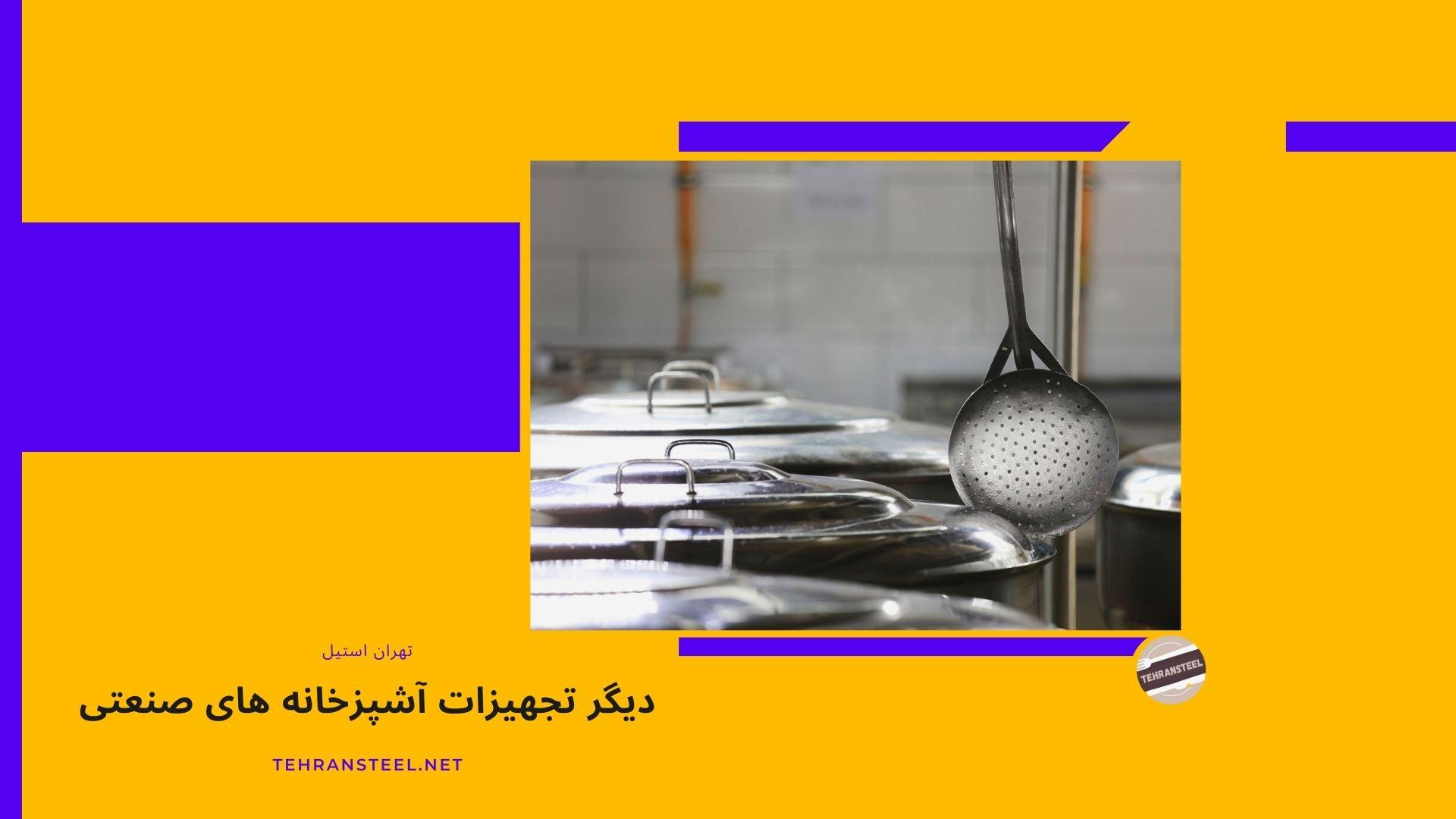دیگر تجهیزات آشپزخانه های صنعتی:
