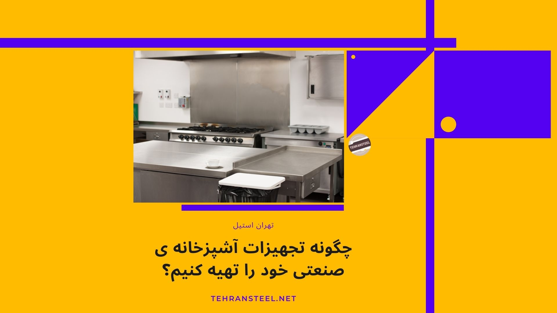 چگونه تجهیزات آشپزخانه صنعتی خود را تهیه کنیم؟