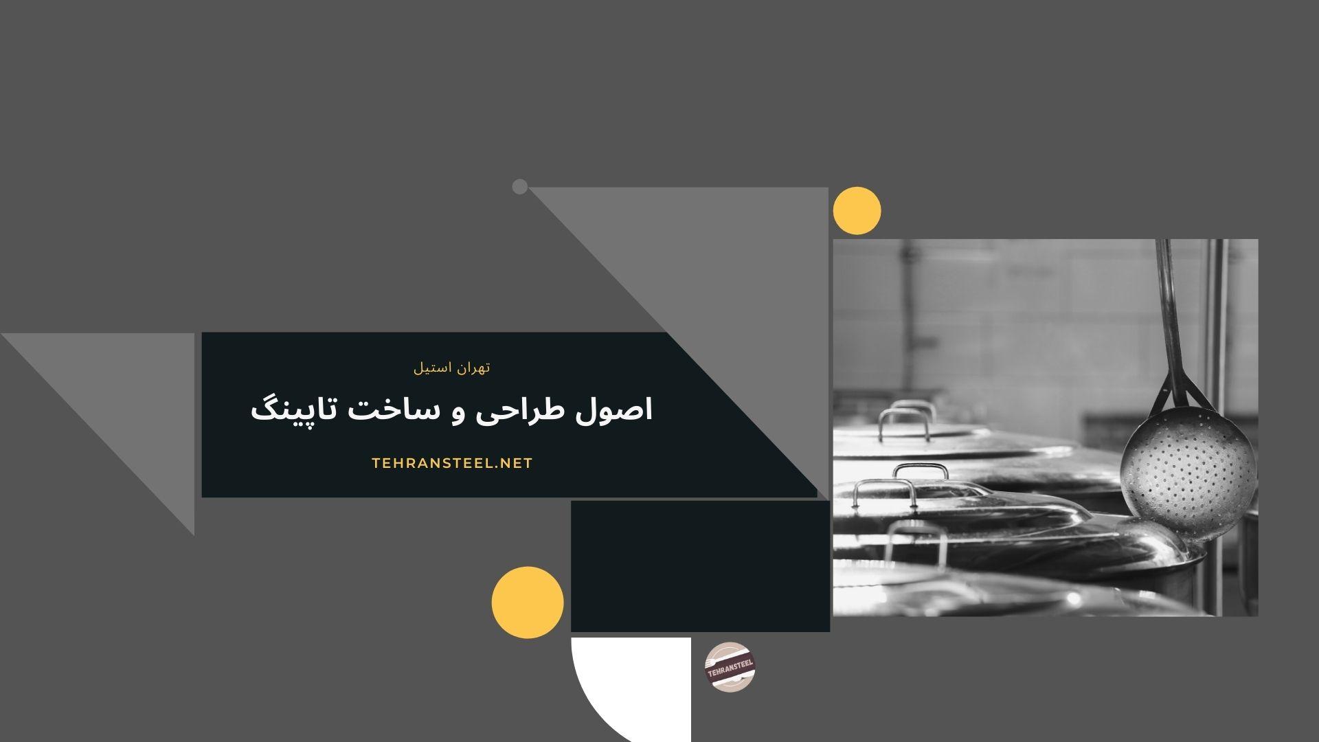 اصول طراحی و ساخت تاپینگ
