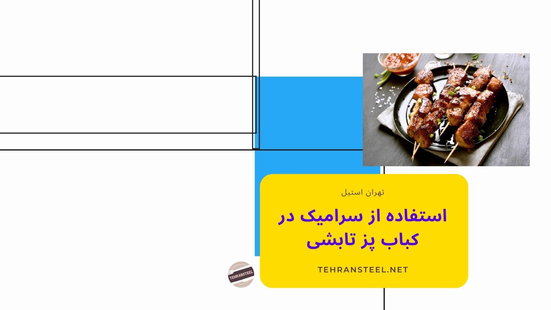 استفاده از سرامیک در کباب پز تابشی