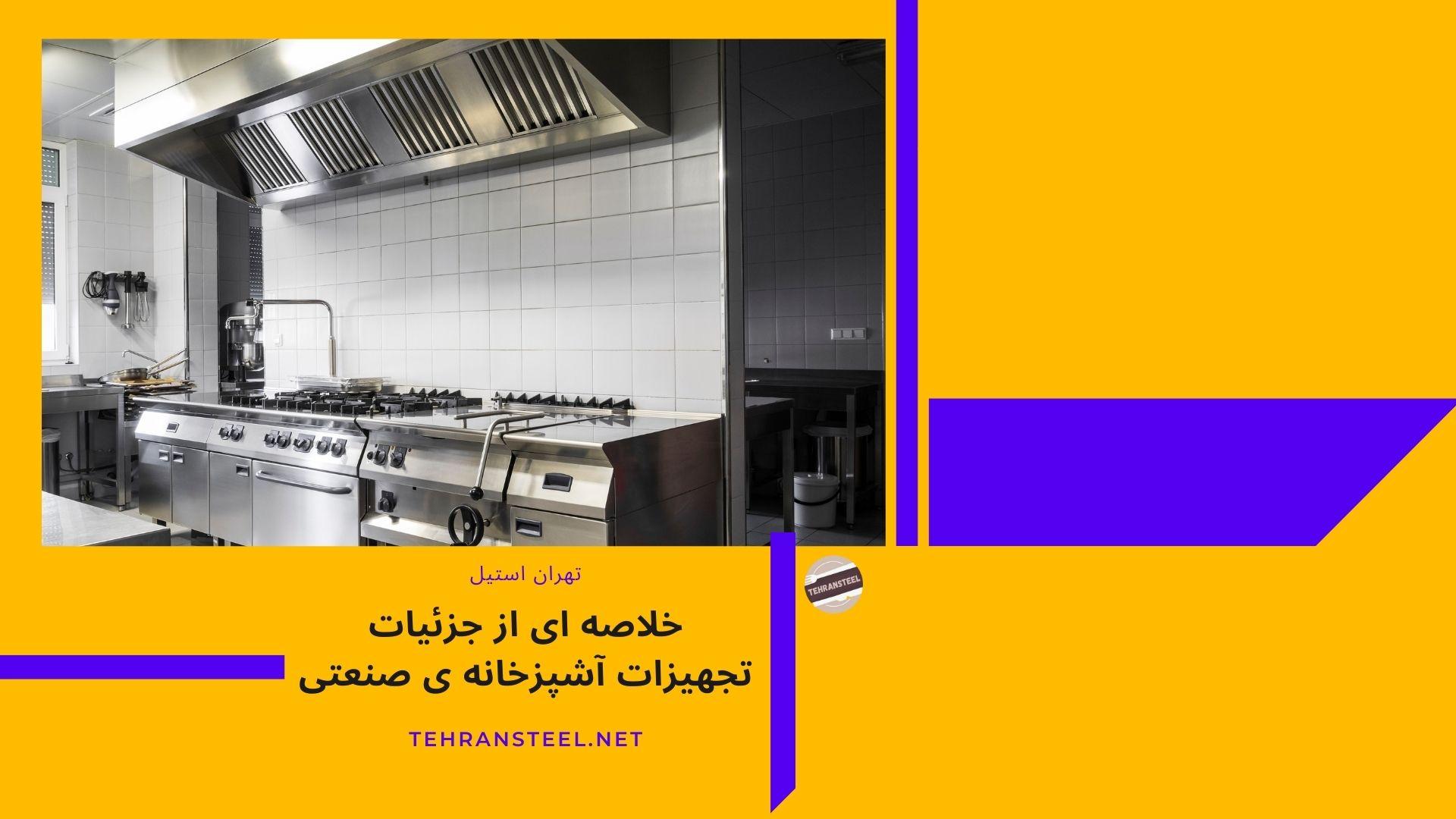 خلاصه ای از جزئیات تجهیزات آشپزخانه صنعتی: