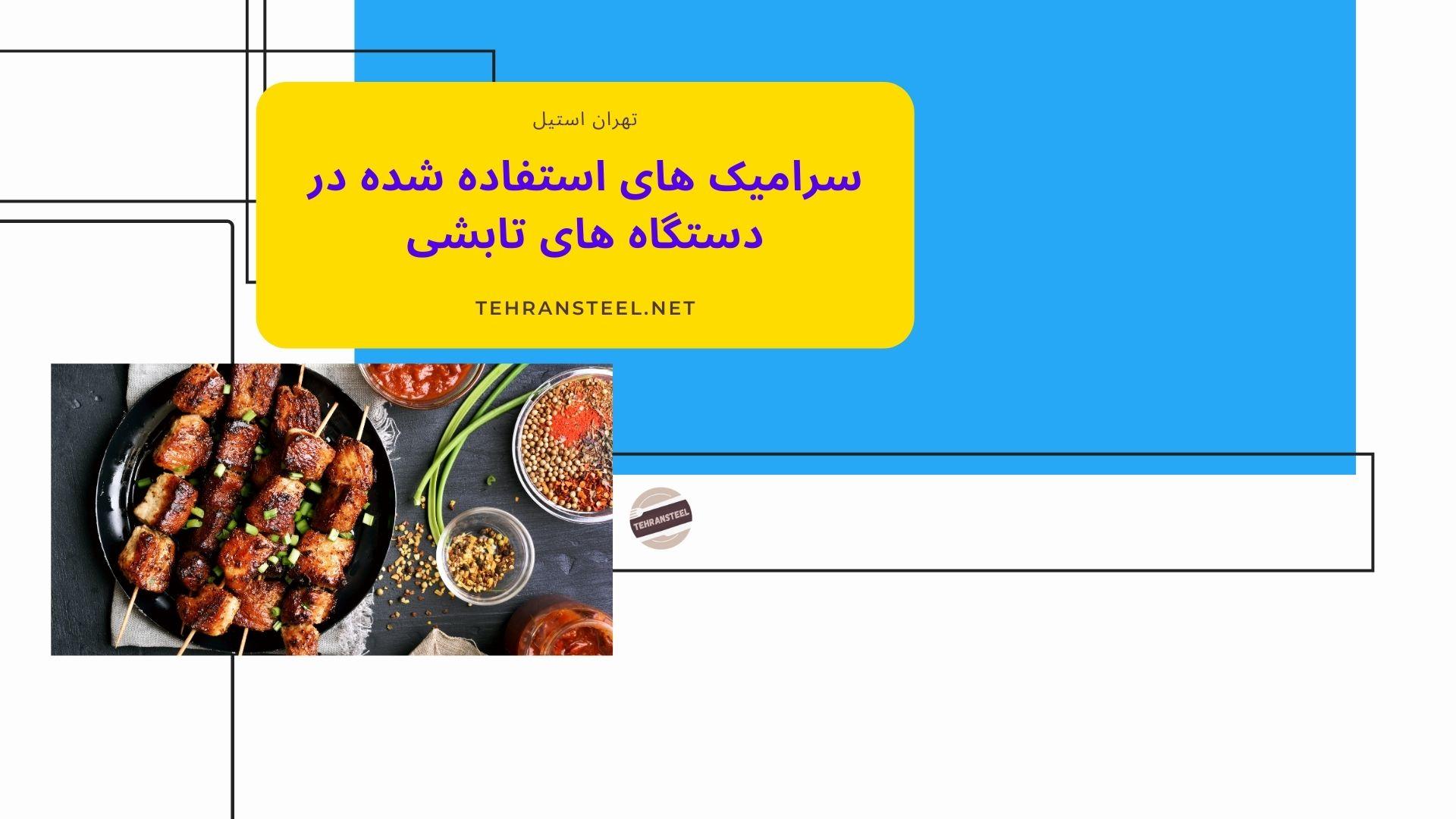 سرامیک های استفاده شده در دستگاه های تابشی:
