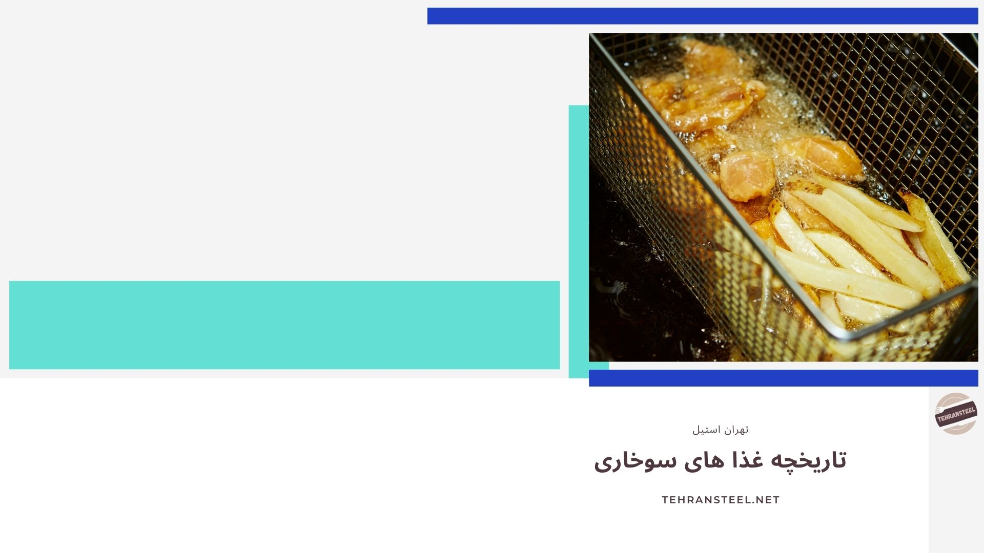 تاریخچه غذا های سوخاری: